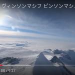 南極ヴィンソンマシフ